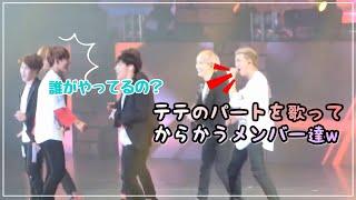 テテのパートを歌ってからかうメンバー達w【防弾少年団 BTS BOY IN LUV】