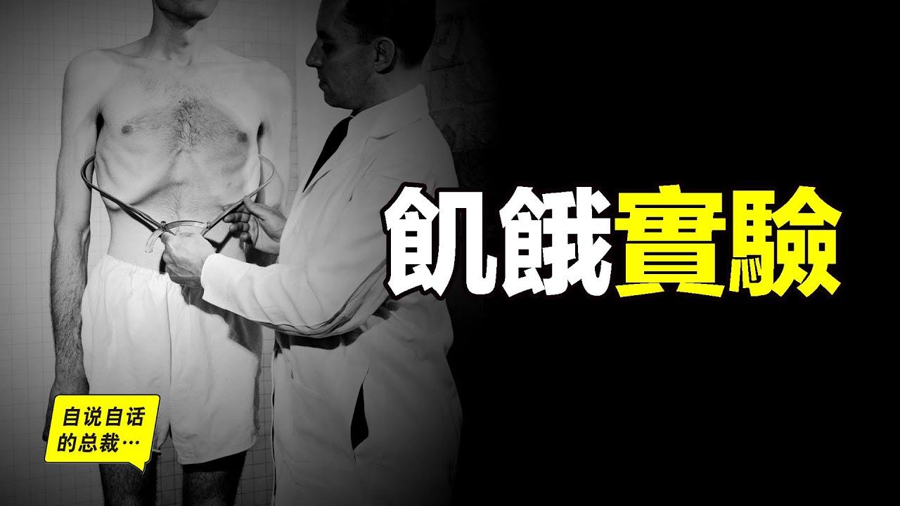 飢餓實驗:這群拒絕上戰場的小夥兒,主動參加了飢餓實驗……也告訴了我們正確減肥的方法……|自說自話的總裁