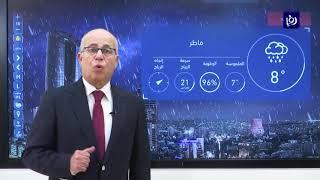 النشرة الجوية الأردنية من رؤيا 8-12-2018