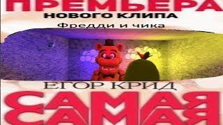 Егор Крид Самая Самая фредди и чика