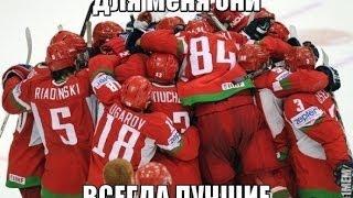 Сборной Беларуси по хоккею посвящается | IIHF 2014 Belarus Minsk