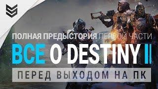 Все о Destiny перед выходом на ПК (Полная история Destiny)