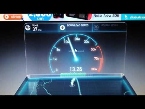 SpeedTest 3BB 13M/1M