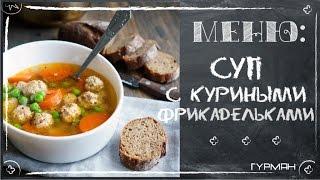 Вкусный суп с куриными фрикадельками. Рецепты супов [Рецепты ГУРМАН | GOURMET Recipes]