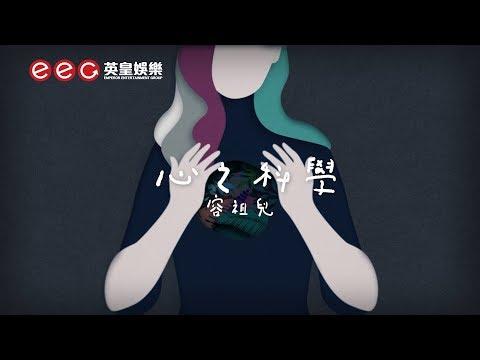 容祖兒 Joey Yung《心之科學》[Official MV]