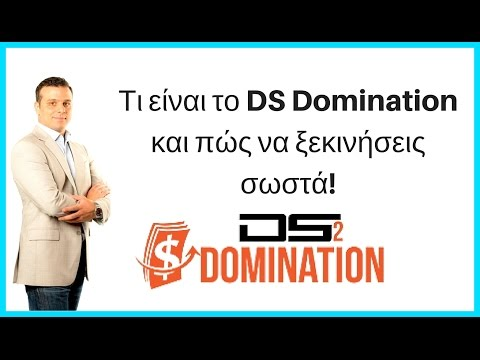 Drop Shipping Greece: Τι Είναι το DS Domination και Πώς Να Ξ