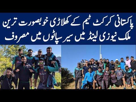 Pakistani cricketers enjoying in New Zealand 2018