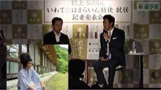 岩手県は、本県出身の俳優 村上弘明氏が岩手の魅力発信するPR特使である...