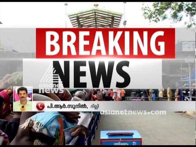 Devaswom Board to change the stance in Women's entry in Sabarimala