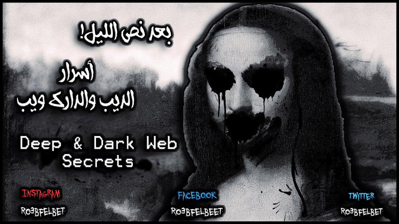 أسرار الديب و الدارك ويب - Deep and Dark Web secrets - إعداد يوسف حسن