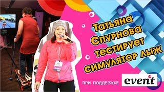 Татьяна Спурнова / Pro Event / Eventomania /Симулятор лыж