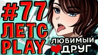 Lp. #Пробуждение #77 МОЙ ЛЮБИМЧИК • Майнкрафт
