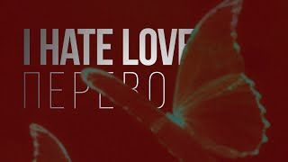 FUNERALS I HATE LOVE Ft SERENITY Prod CASEBORN WITH RUSSIAN SUB ПЕРЕВОД