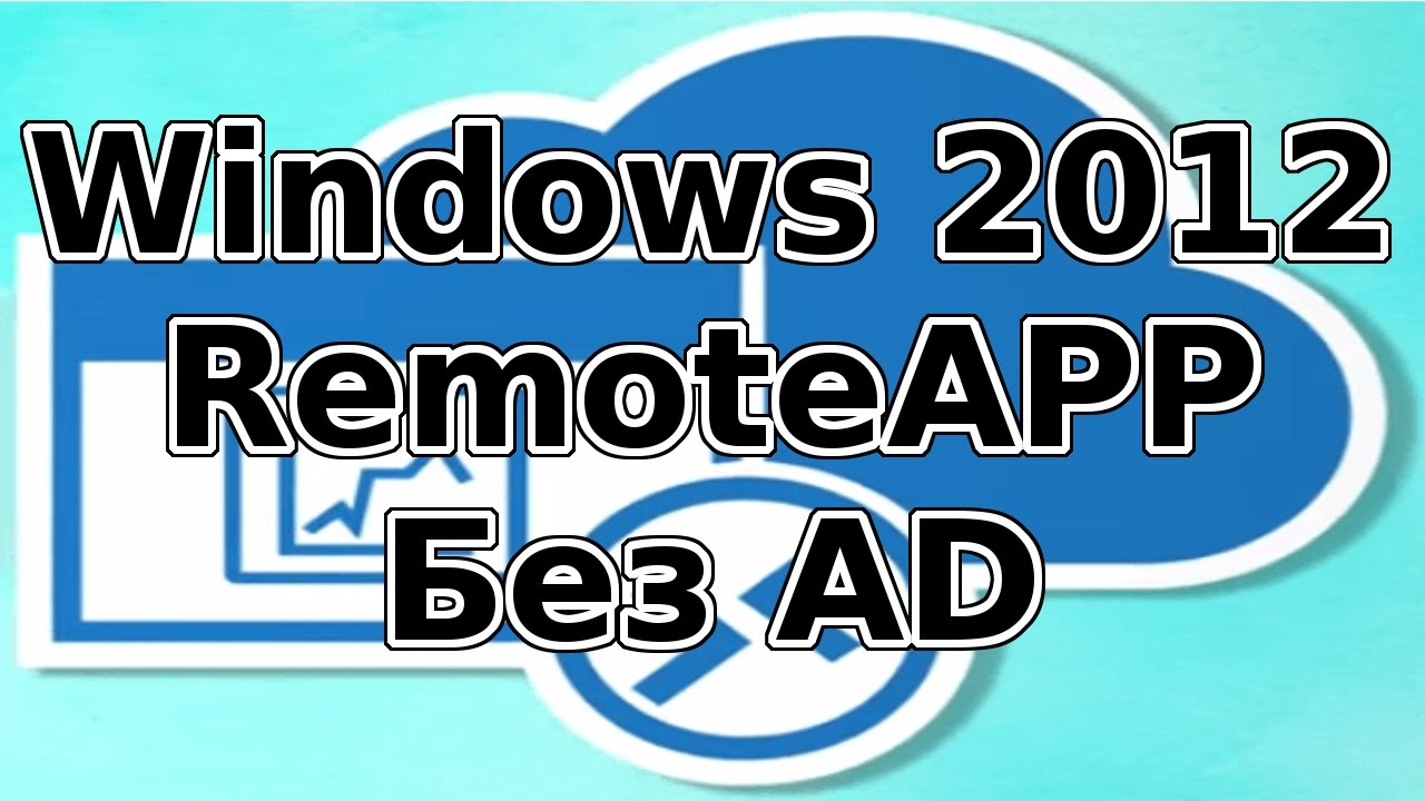 Remoteapp windows server 2012 r2 настройка 1с без домена самара программист 1с вакансии