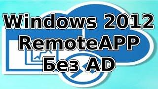 RemoteApp на Windows 2012 без домена