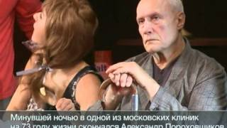 Александр Пороховщиков скончался после  болезни