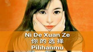 Ni De Xuan Ze - Pilihanmu - 你的選擇 - 楊蔓 Yang Man