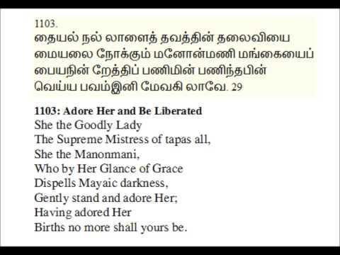 Ainthu Karathanai - 2/2