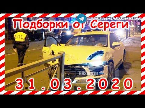 ДТП Подборка на видеорегистратор за 31 03 2020 Март
