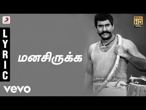 Karisakattu Poove - Manasirukka Tamil Lyric Video | Napoleon, Ilaiyaraaja, Khushbu
