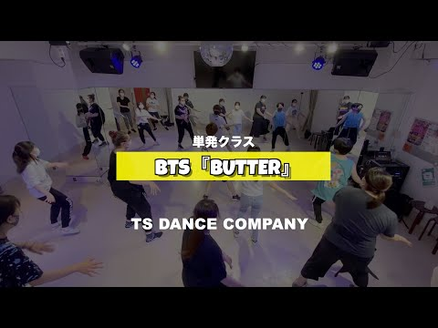 BTS「Butter」単発クラスの様子
