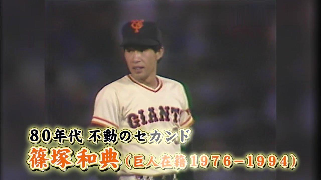 巨人 篠塚