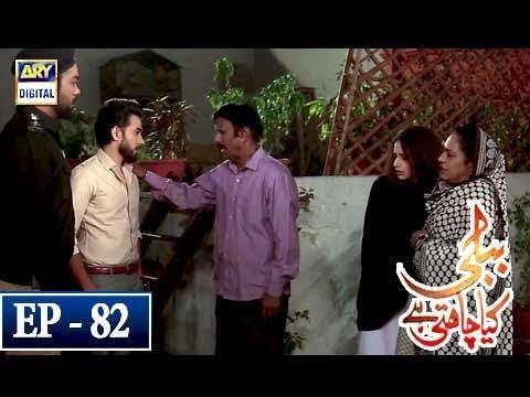 Bubbly Kya Chahti Hai Episode 82 - 20th March 2018 - ARY Digital Drama