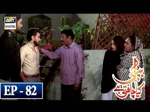 Bubbly Kya Chahti Hai - Episode 82 - 20th March 2018 - ARY Digital Drama