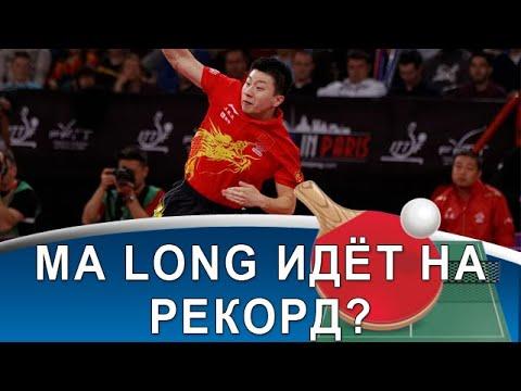 Выиграет ли Ma Long чемпионат мира-2019? Возьмет ли Timo Boll бронзу? (Обсуждаем WTTC-2019)