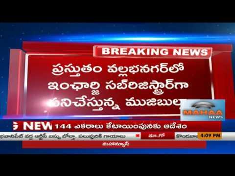 Miyapur Land Scam | ACB Raids On Sub-registrar Offices In Telangana | Hyderabad | Mahaa News
