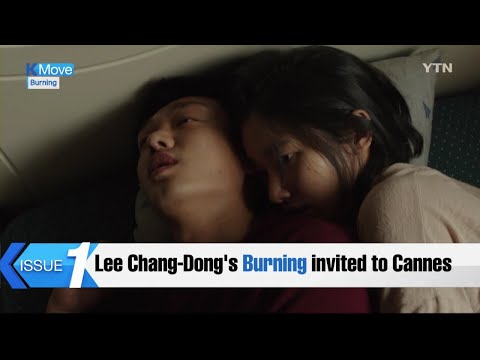 [K-ISSUE] Film 'Burning' / YTN KOREAN