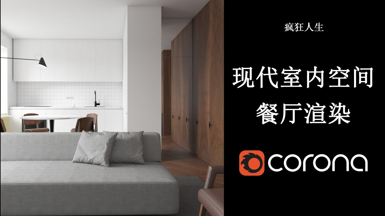 Corona Render-现代家装空间餐厅渲染(Corona Render Restaurant rendering)