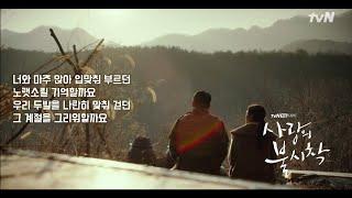 Download 에이프릴 세컨드(April 2nd) - 그리움의 언덕 (사랑의 불시착 OST) Crash Landing on You OST Part 7