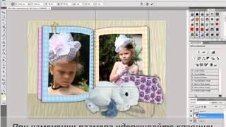 Как вставить фото в рамку