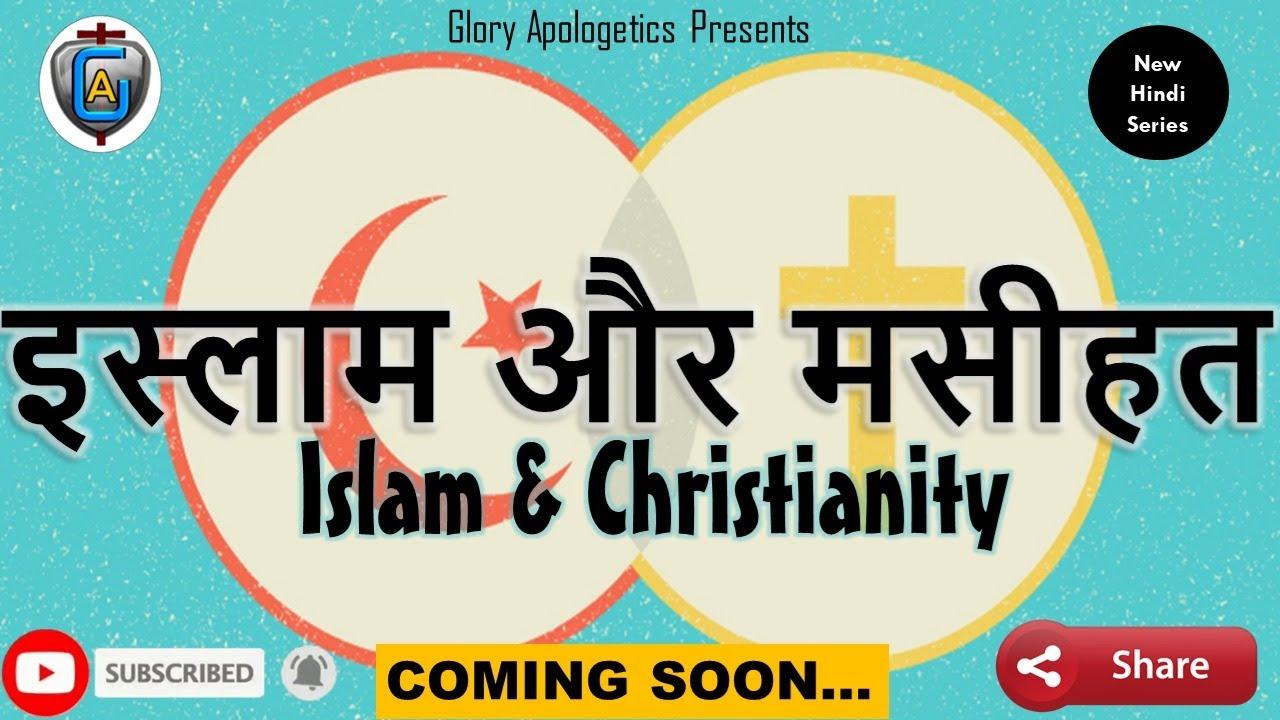 Introduction: इस्लाम और मसीहत || Islam & Christianity - New Series