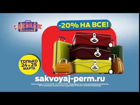 распродажа 24 и 25 март 2018 в магазинах Саквояж в Перми