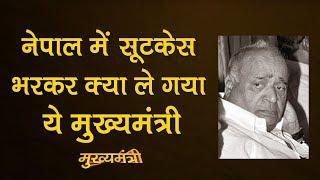 Virendra Kumar Sakhlecha के काठमांडू वाले सूटकेस में आखिर था क्या?   The Lallantop