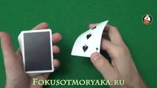 ШАГ №14 - ДЕМОНСТРАЦИЯ КАРТЫ С ПЕРЕКРУТОМ. ОБУЧЕНИЕ ФОКУСАМ С КАРТАМИ С НУЛЯ. ФОКУСЫ ОТ МОРЯКА