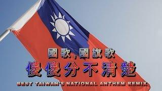 法國人把台灣國旗歌變好聽了: BEST Taiwan's National Anthem Remix