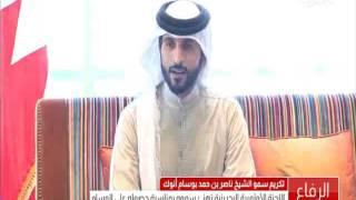 البحرين: سمو الشيخ ناصر بن حمد آل خليفة يستقبل أعضاء اللجنة الأولمبية البحرينية