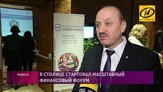 Что обсуждали банкиры на финансовом форуме в Минске?