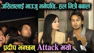 Jassita लाई भाउजु भनेपछि....Pradeep भन्छन् Attack भयो || हल भित्रै बबाल || Mazzako TV