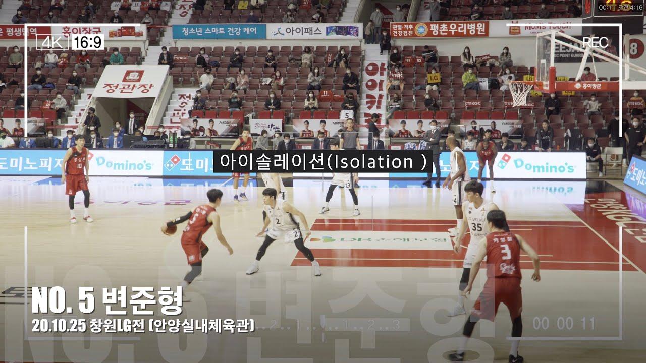 변준형(안양KGC인삼공사NO.5) KBL 코리안 어빙 아이솔레이션(isolation) 하이라이트 직캠 (feat. 인 유어 페이스, 스텝백 3점)