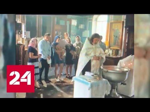В Гатчине крещение ребенка завершилось заявлением в полицию - Россия 24