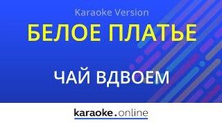 Белое платье - Чай вдвоем (Karaoke version)