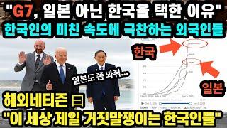 """""""G7, 일본이 아닌 한국을 택한 이유"""" 한국인의 OO속도에 극찬하는 외국인들 // """"이 세상 제일 거짓말쟁이는 한국인들.."""" [해외반응]"""