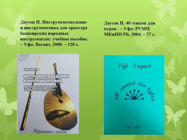 «Я просто композитор».  К 65-летию со дня рождения башкирского композитора Нура Даутова