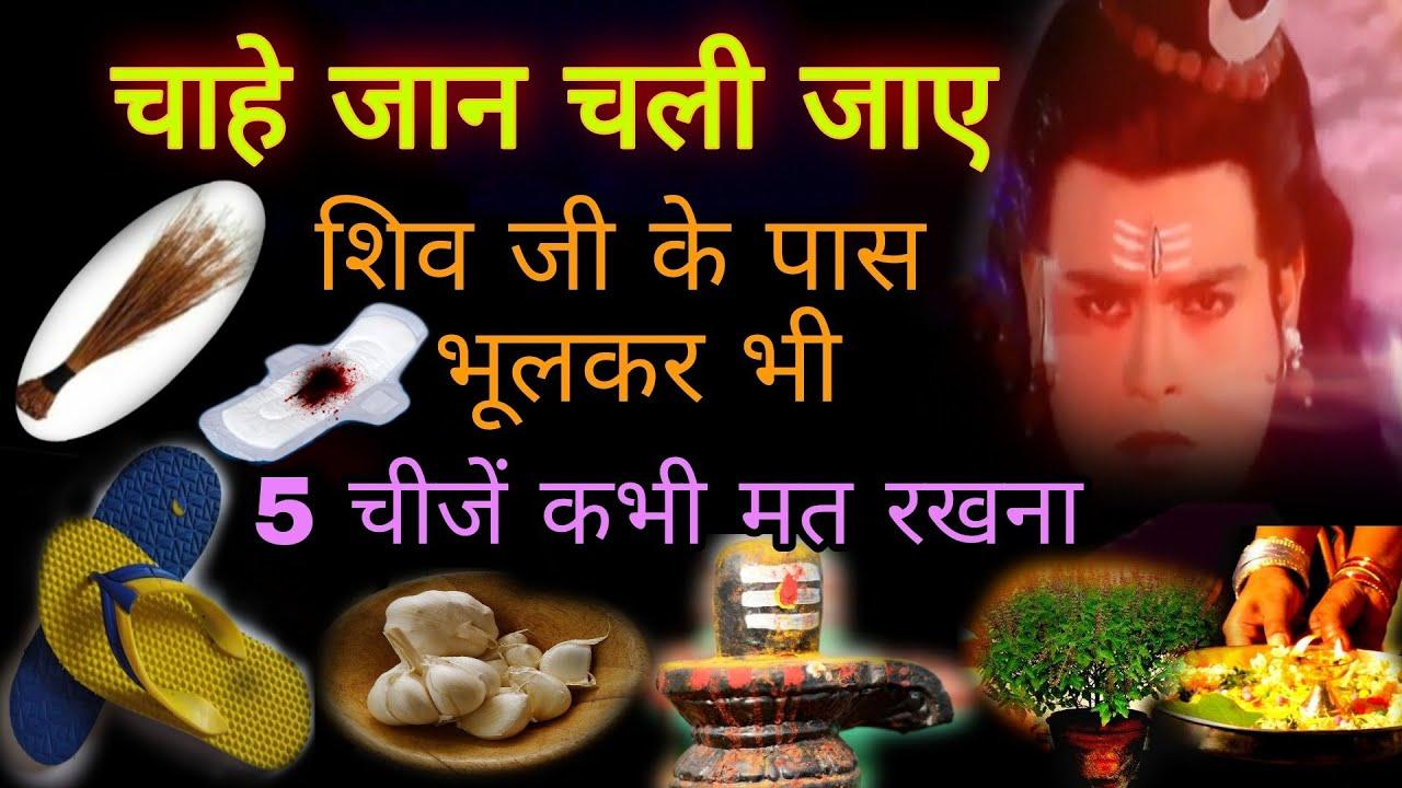 शिव जी के पास भुलकर भी 5 चीजें कभी मत रखना व्रत टूट जाता है भगवान शंकर क्रोधित हो जाते हैं