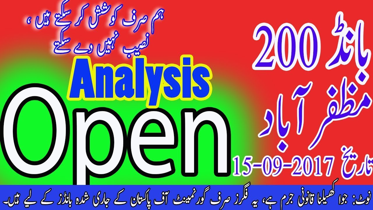 Open Figure Formula for Muzaffarabad Bond 200 | Prize Bond Analyst
