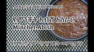 የምንቸት አብሽ አሰራር  Minchet Abish Recipe - Amharic - የአማርኛ የምግብ ዝግጅት መምሪያ ገፅ